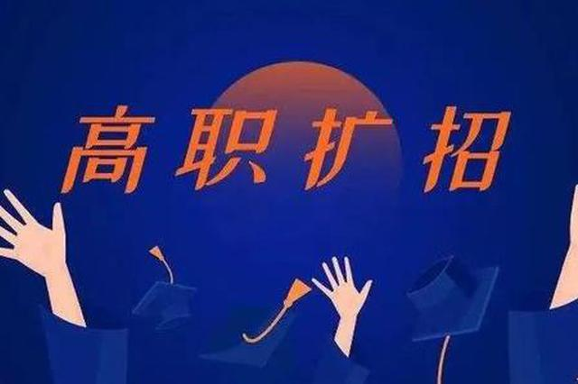江西省高职扩招社会人员专项招生启动 11月10日报名