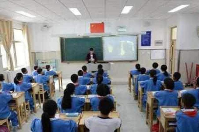 江西拟进一步规范中小学收费 向社会公开征求意见