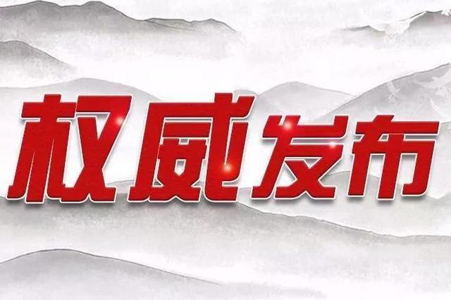 江西省已连续257天无新增本地确诊病例报告