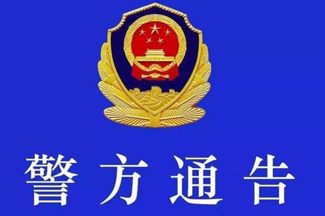 上饶警方征集刘洪富为首的黑社会性质组织违法犯罪线索