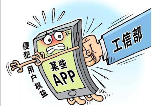 你手机上有吗?这60款侵害用户权益的APP被通报下架