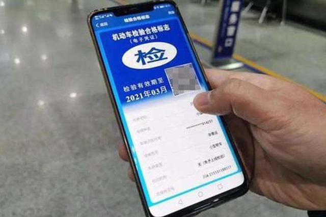 南昌124万余辆机动车自动生成电子车检标