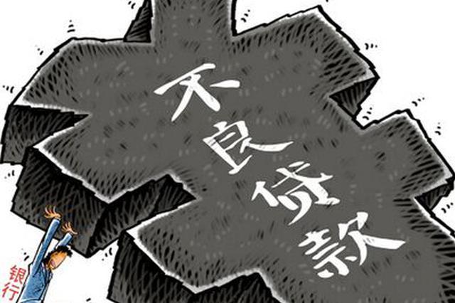 鹰潭将对涉公职人员不良贷款进行集中诉讼清收