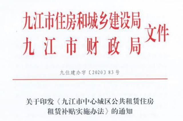 九江公租房补贴标准出台:每月每户最高补贴12元/平方米