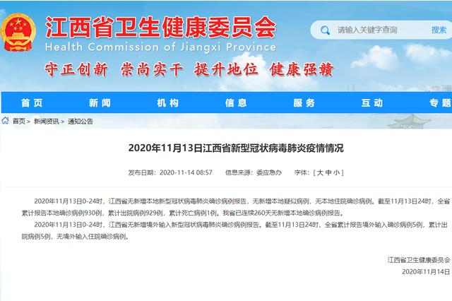 江西省已连续260天无新增本地确诊病例报告