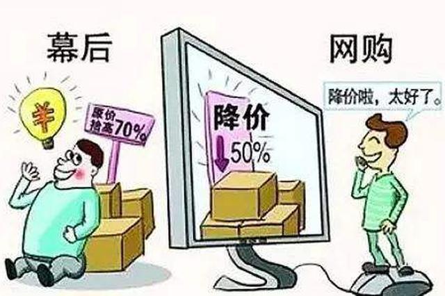 3倍赔偿!江西省首例网购价格欺诈案判了