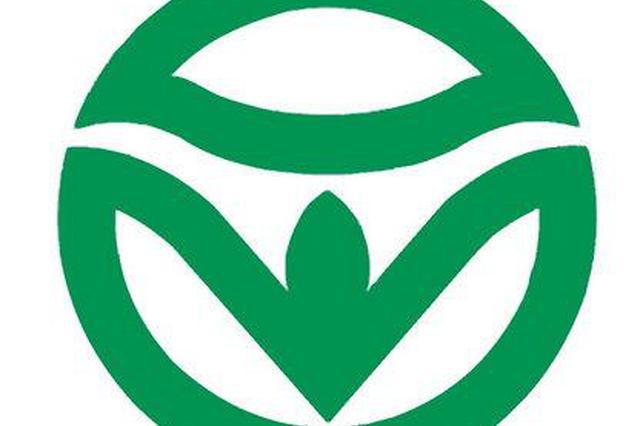 江西省绿色食品招商推介会在南昌举行 胡强出席并