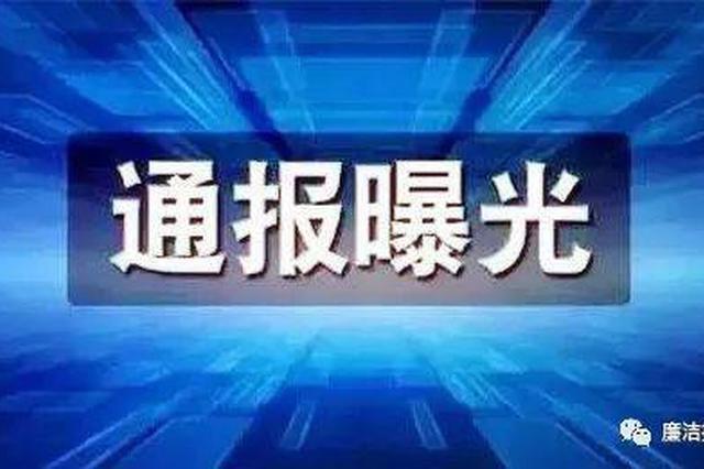 曝光!损害营商环境 抚州多名干部被实名通报