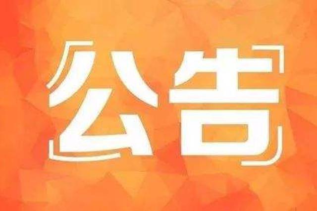 黎川县直单位公开选调5名工作人员
