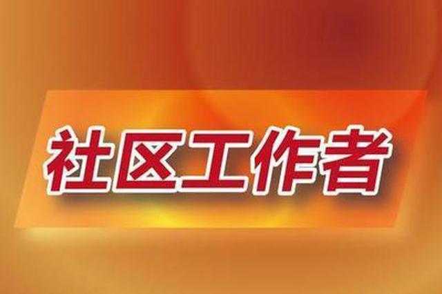 """20人拟获评2020年""""江西最美城乡社区工作者""""称号"""