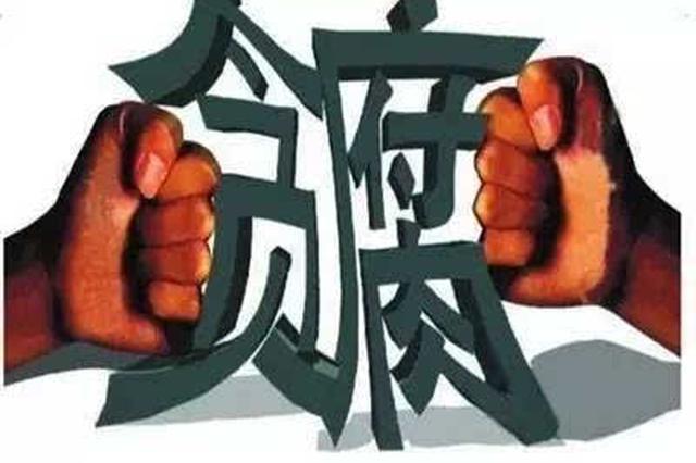 江西发改委副主任周光华落马:卷入史文清案