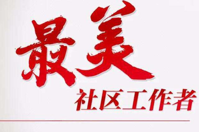 九江最美城乡社区工作者名单公示 有你认识的吗?