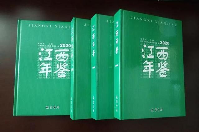 《江西年鉴(2020)》出版发行