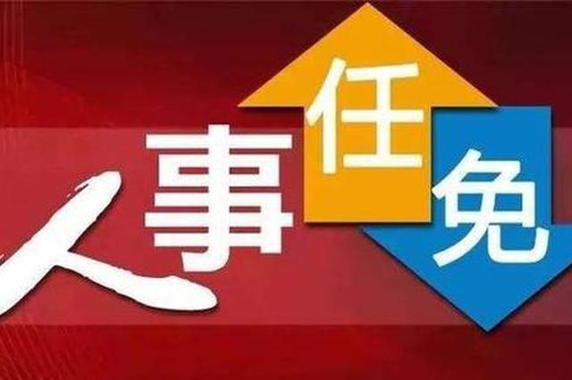 江西省总工会主要领导调整