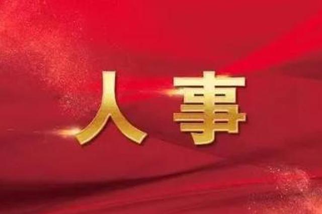 九江市浔阳区任免2名副区长