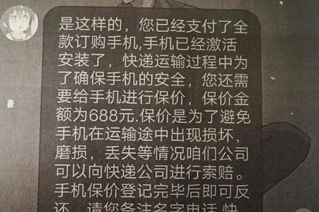 宜春一男孩买手机被骗10万元!家长人警后仍相信骗子