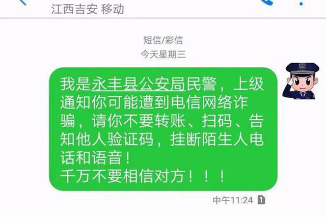 """女子接到""""北京警察""""来电 江西警察这样劝阻她…"""