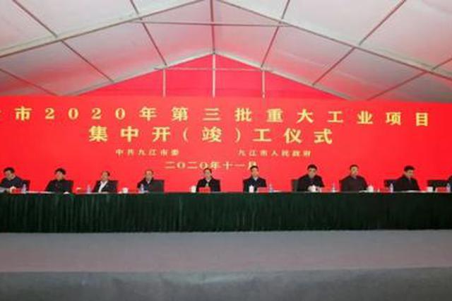 156个项目、总投资818.6亿!林彬杨在濂溪区下达开工令
