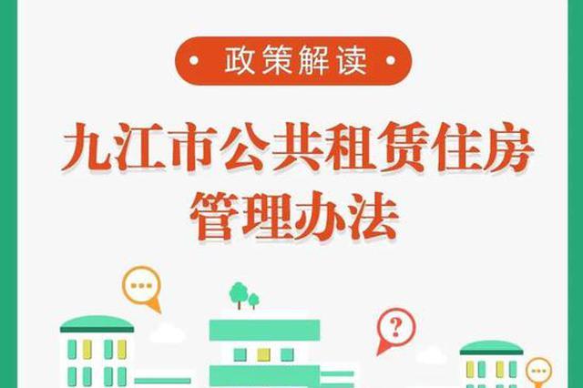 一图读懂《九江市公共租赁住房管理办法》