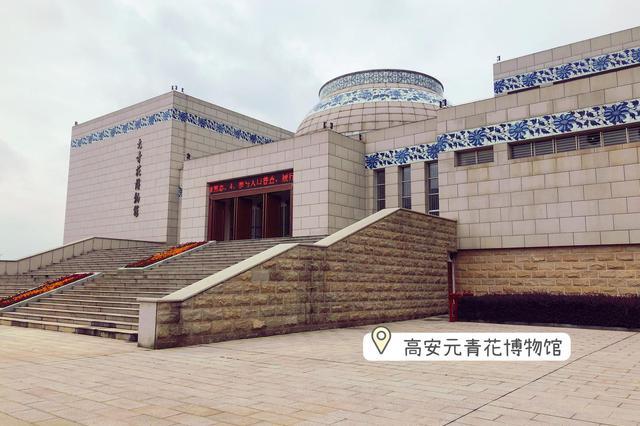 打卡高安元青花瓷博物馆丨世界唯一以青花命名的博物馆