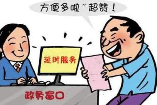 """推行延时错时预约服务 江西政务服务365天""""不打烊"""""""