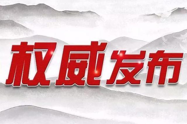 """陆海""""无缝对接"""" 南昌至宁波全程提单专列开通"""