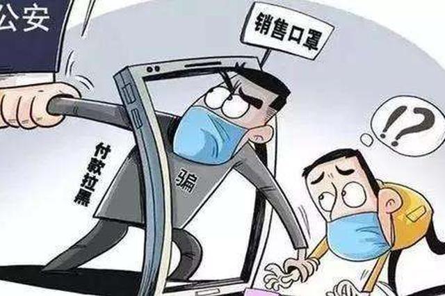 南昌:微信订货要小心 缓刑男谎称有口罩骗走8万货款