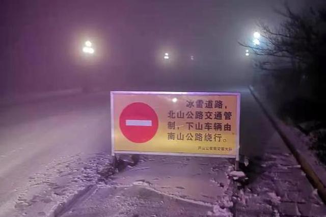 庐山冰雪天气实行交通管制 游客登山请乘坐交通索道