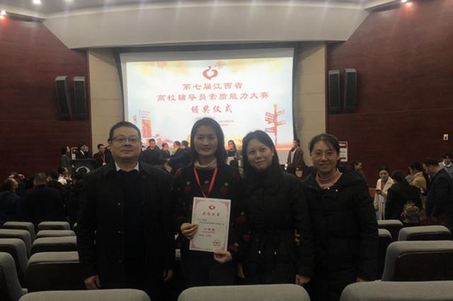 江西应用技术职业学院在江西省高校辅导员素质能力大赛中再获