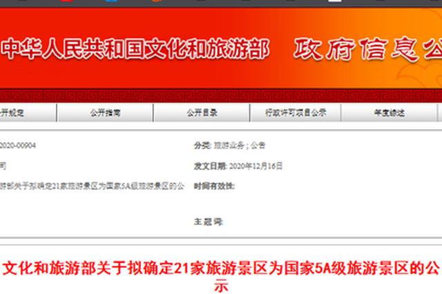 正在公示!九江拟再新增一处5A级景区!