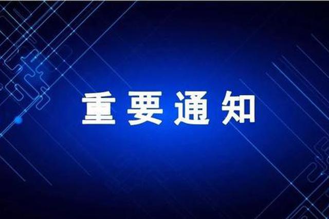 暂停!上饶信州区所有宗教活动场所实行封闭管理