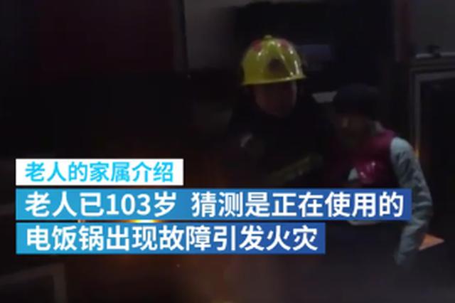 九江一民房起火 消防员火场内抱出103岁老人