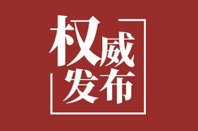 江西省已连续309天无新增本地确诊病例报告