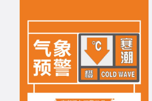 气温将下降12℃左右!江西启动寒潮3级应急响应