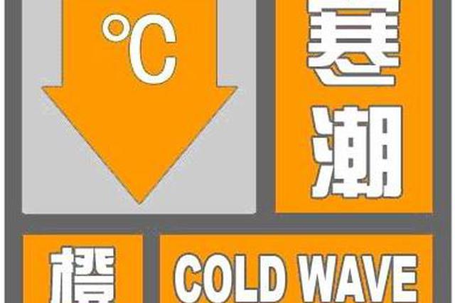 明日最低温仅-3℃!南昌首次发布寒潮橙色预警