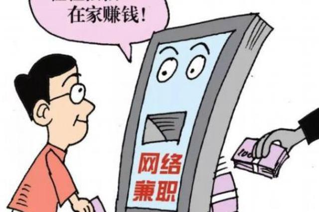 赣州一女子兼职刷单2天损失33万 警方发布提醒