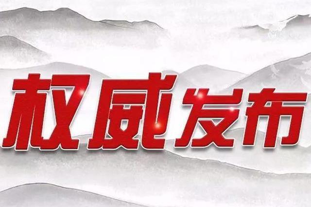 江西省已连续307天无新增本地确诊病例报告