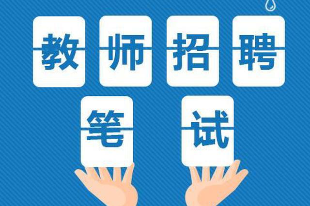 江西省2021年中小学教师招聘统一笔试时间定了