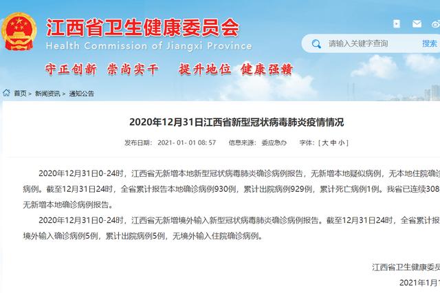 江西省已连续308天无新增本地确诊病例报告