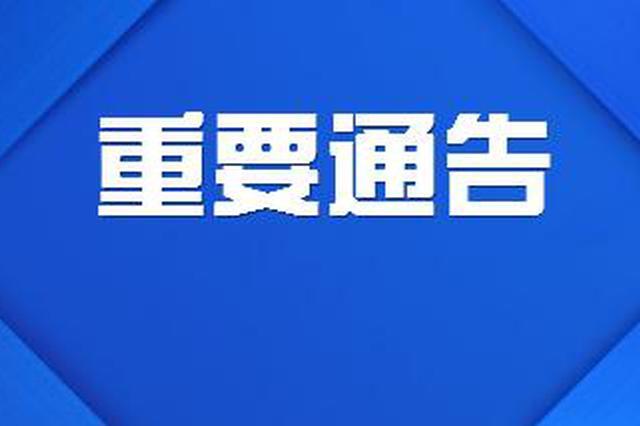 """九江发布""""两节""""防疫通知:倡导在当地过年、网络拜年"""