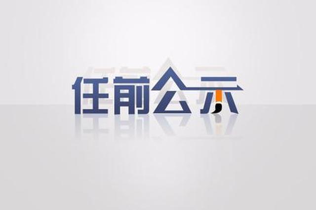 泰和县一批领导干部任前公示