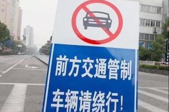 注意!1月25日起景德镇城区这两条路实行封闭交通管制