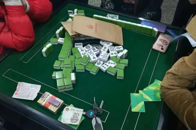 奉新县警方发布通告 关停全县麻将馆、棋牌室