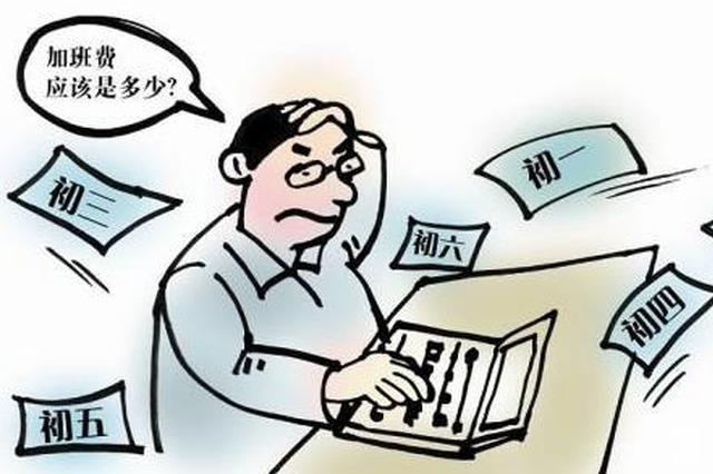 春节七天假 加班工资怎么算?权威解读来了
