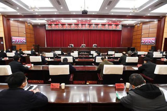 宜春深化事业单位改革试点工作全面启动 书记市长部署
