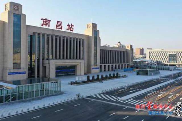定了!南昌火车站东广场将于1月22日起试运行