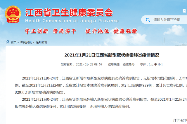 江西省已连续329天无新增本地确诊病例报告