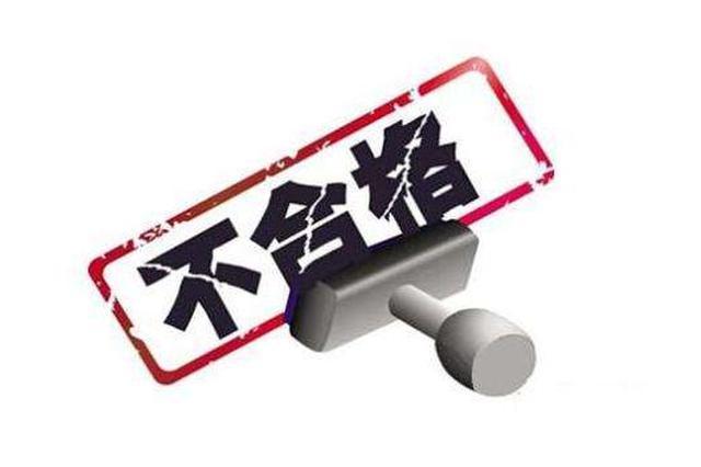 江西佰灵实业金银花清清宝水分超标