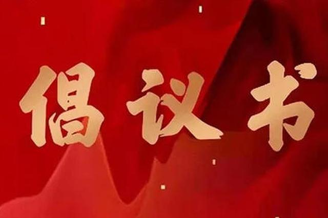 九江发布倡议书:积极鼓励外地员工就地过年