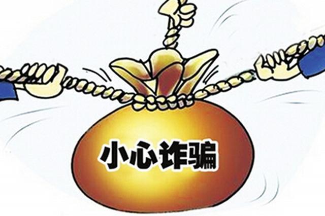 新干:男子网络交易被骗货款 警方破案追回2万多元